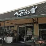 麦のキッチン - お店は岡垣町のSlowResortぶどうの樹にはいると一番手前にあります。