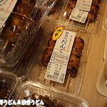 あぐれっしゅげんき村 - 2016年7月 智光山だんご 味噌