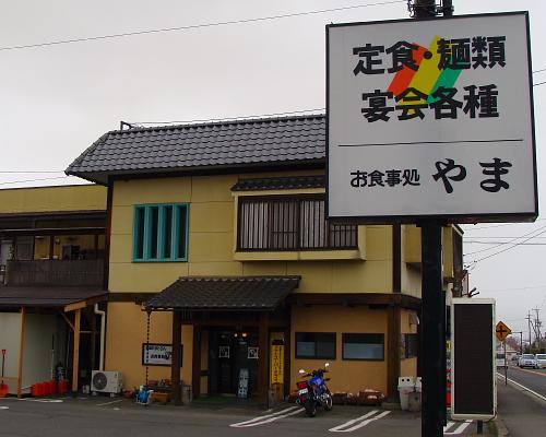やま別館 name=