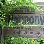 遠山茶屋 ハーモニー - 遠山茶屋 ハーモニー