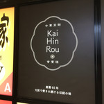 中華菜館 會賓楼 - 看板