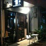 カフェ&キッチン さくら茶屋 - お隣はショットバーです♪