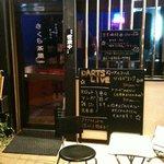 カフェ&キッチン さくら茶屋 - 扉をガラガラとひいて、店内へどうぞ。
