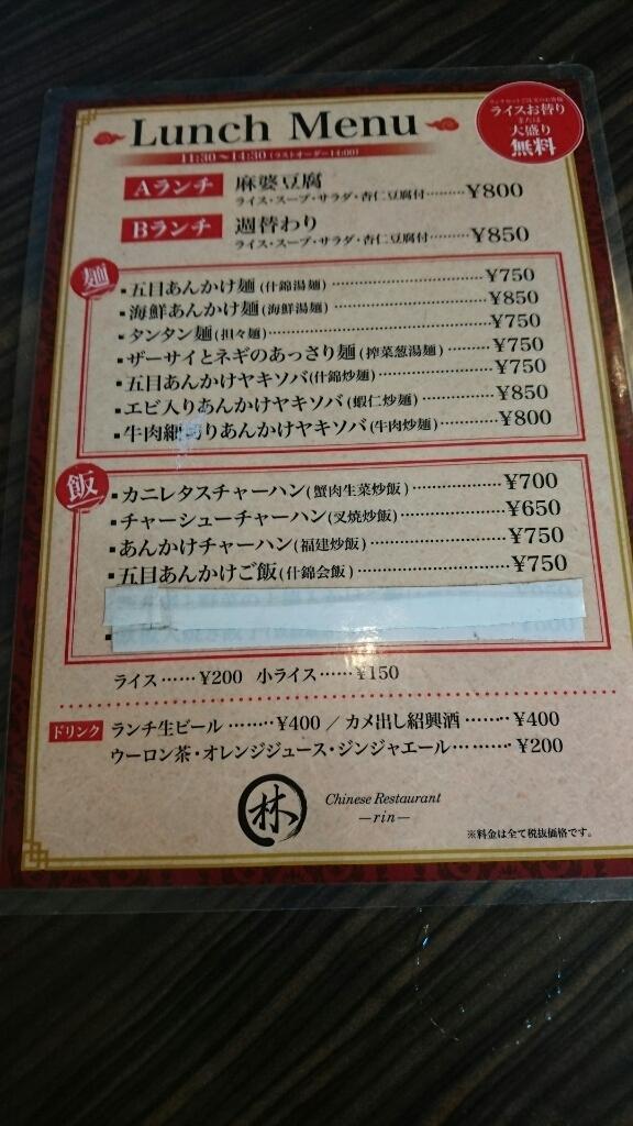 チャイニーズレストラン リン