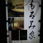 もろみ家 - 看板