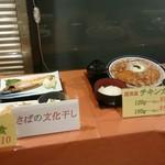 和菜房 the kitchen 晴 -