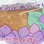 新庄の菓匠 たかはし  - 料理写真: