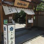 西新初喜 - お店の入口