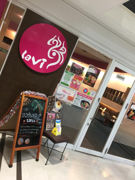 スープカレー lavi  大谷地店