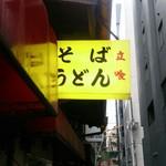 かめや - 二郎ばりの黄色い看板が目印!\(^o^)