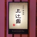 茶カフェ 上辻園 - 看板