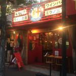 炭焼きイタリアンとワイン ミラノ三丁目 - 外観
