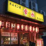 幸永 - 2016.7 本店 店舗外観