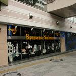レストラン ストックホルム - 外堀通りに面した店舗外観