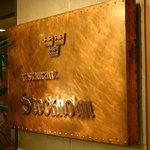 レストラン ストックホルム - 重厚感を漂わせる銅製の入口看板