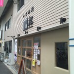 うどん処 松 - お店の外観