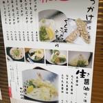 うどん処 松 - メニュー