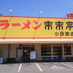 来来亭 - 「来来亭 小田部店」さんの外観。駐車場は空いてましたけど、中はそれなりに混んでました。