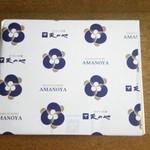 天のや - 老舗らしい包装紙