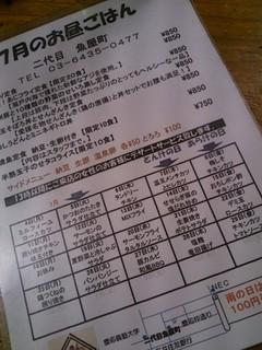 二代目 魚屋町 - 7月の日替わりメニュー