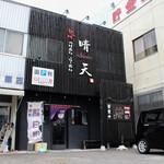 麺の坊 晴天 - 外観☆