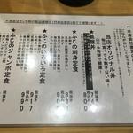 スタンドふじ - メニューメニュー