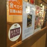 スタンドふじ - 食べログ話題の店