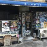 53915812 - 大阪市営地下鉄から北西に歩いて5分のところにある老舗洋食屋さんです