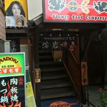 イマドキ食堂・居酒屋 こすもす - 入口、最近リニューアルしたばかり