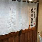 sumiyakigochisouyabanchoushouten - 萬鳥商店(バンチョウショウテン)入口