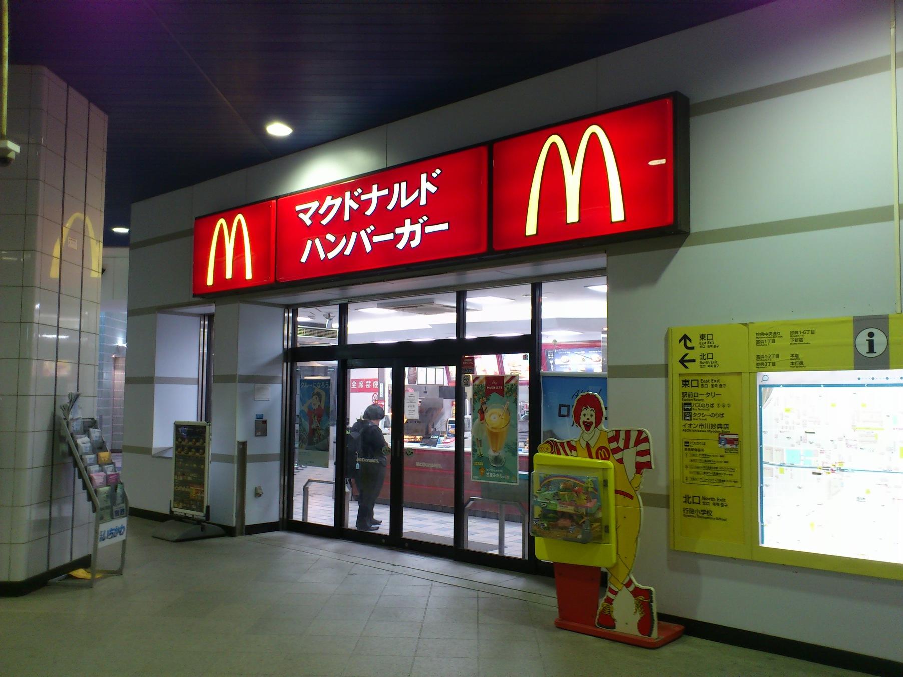 マクドナルド 妙典駅店