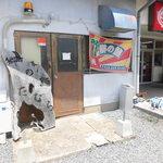 郷の鮨 たむら - お店入口