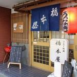 橋本屋 - 店舗 入口