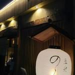 Gyokainonobu -