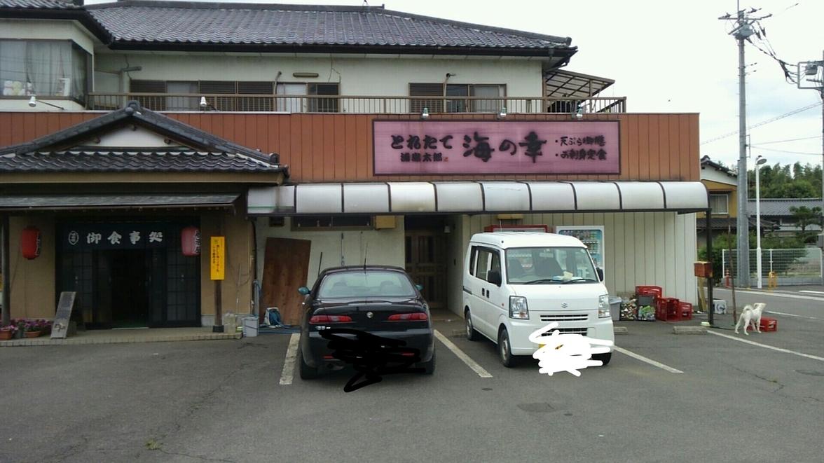 浦島太郎 逆井店