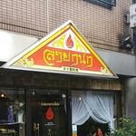 ライカノ - 店頭