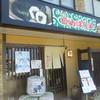 総本家めはりや 和歌山店