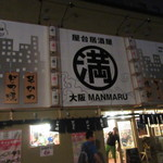 大阪屋台居酒屋 満マル - 博多座の裏手にある「大阪新世界 山ちゃん」等を展開されてる「イートファクトリー」グループの居酒屋さんです。