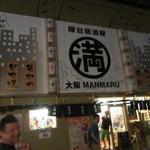 大阪屋台居酒屋 満マル - お店は博多座の裏手にあります。