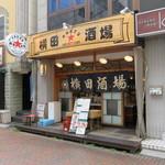 横田酒場 - 外観