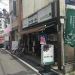 炭火焙煎専門店 珈琲の樹 -