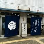神田味の関所 丸高 -