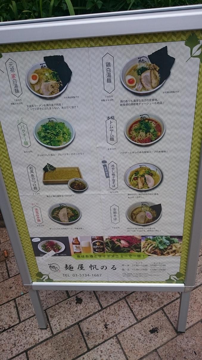 麺屋 帆のる 恵比寿店