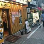 あいちゃん - 店舗外。