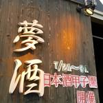 47都道府県の日本酒勢揃い 夢酒 - 日本酒甲子園開催!!