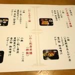 日本料理 旬坊 -