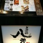 八吉 - 外観写真: