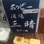 酒場三晴 -