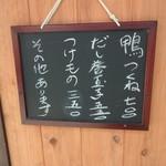 土日庵 - 店頭メニュー(16-07)