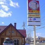 菱屋パン店 -